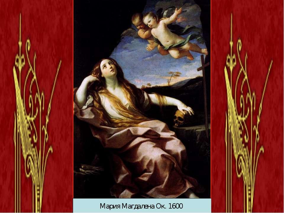 Мария Магдалена Ок. 1600