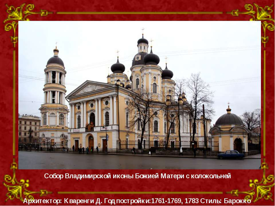 Архитектор: Кваренги Д. Год постройки:1761-1769, 1783 Стиль: Барокко Собор Вл...