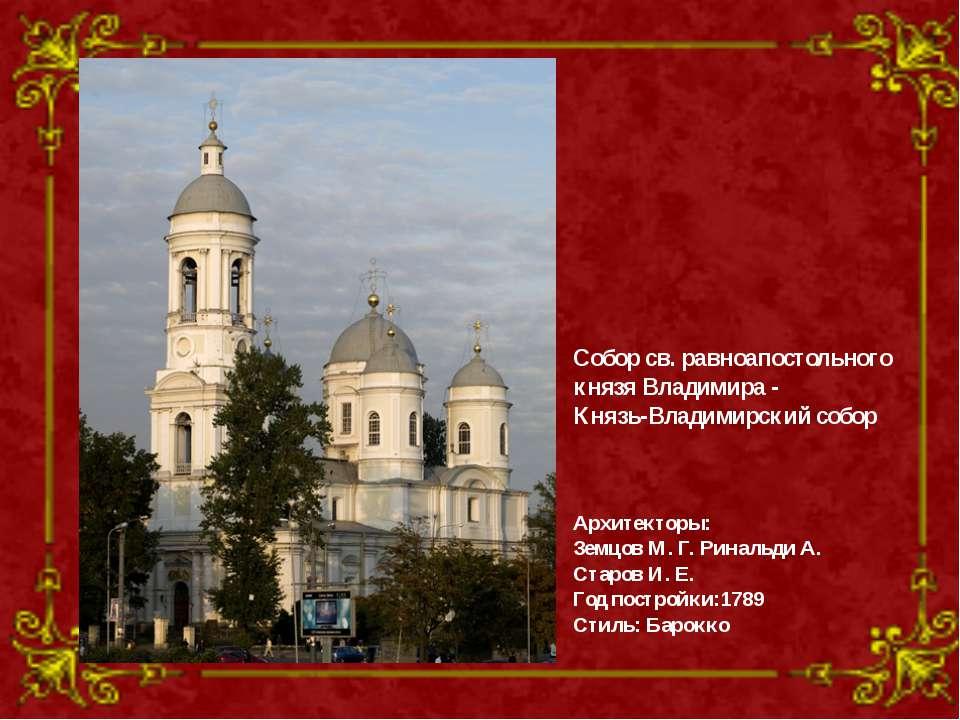 Собор св. равноапостольного князя Владимира - Князь-Владимирский собор Архите...