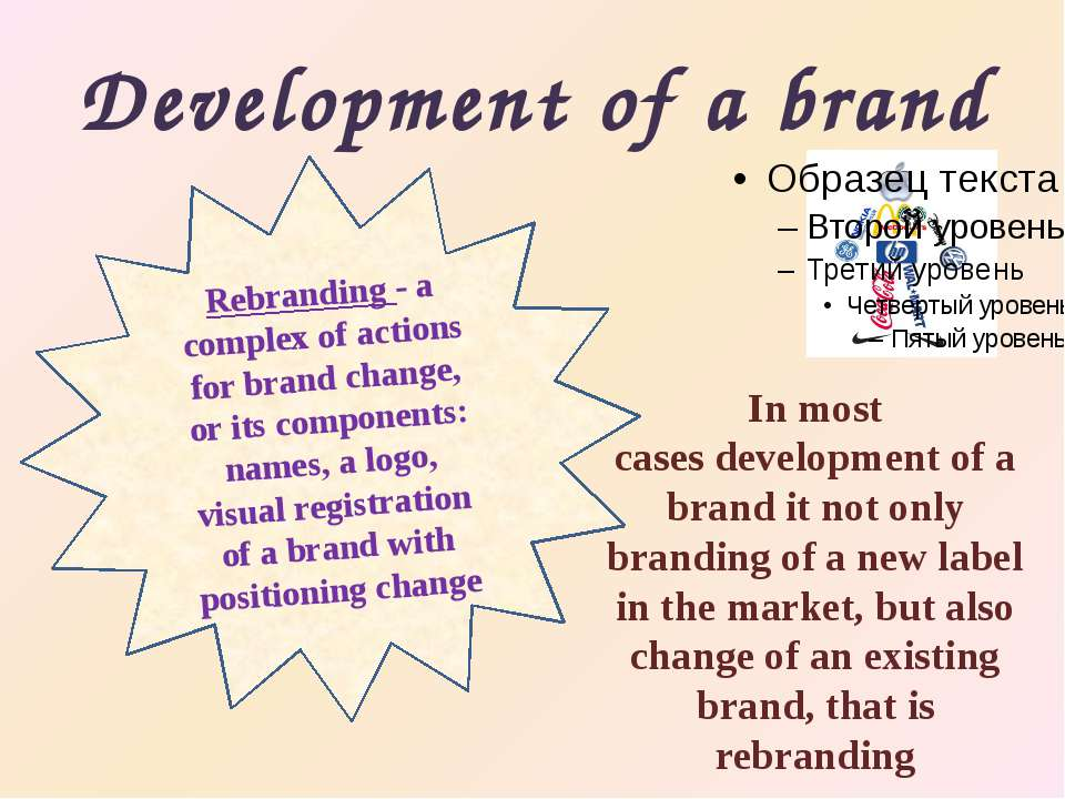 Development of a brand In most cases development of a brand it not only brand...
