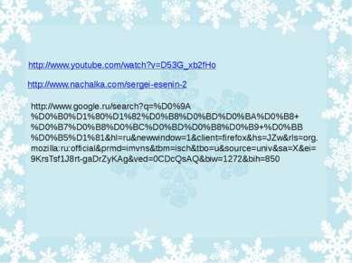 http://www.youtube.com/watch?v=D53G_xb2fHo http://www.nachalka.com/sergei-ese...