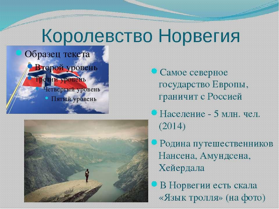 Королевство Норвегия Самое северное государство Европы, граничит с Россией На...