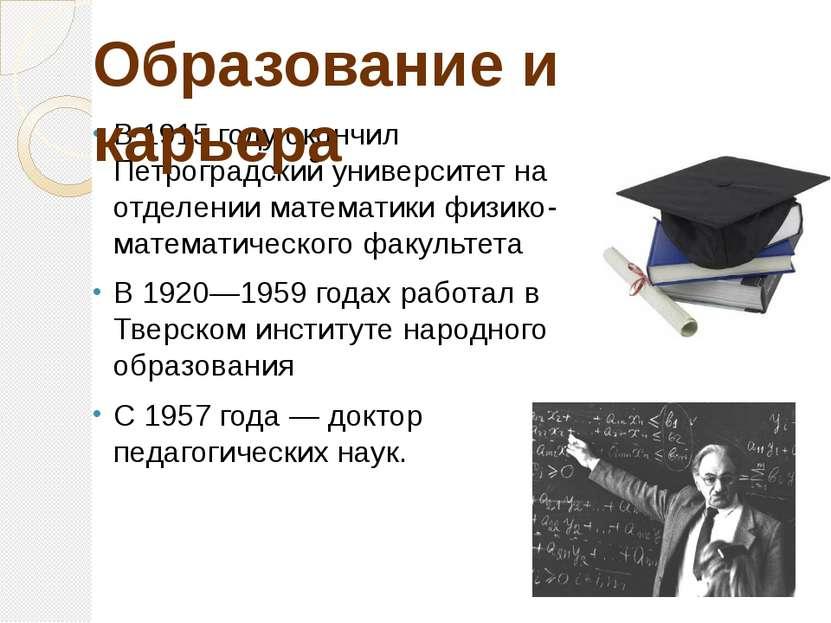 В 1915 году окончил Петроградский университет на отделении математики физико-...