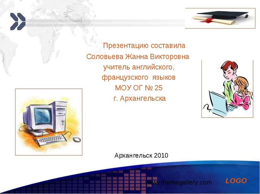 Презентацию составила Соловьева Жанна Викторовна учитель английского, француз...