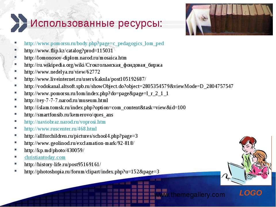 Использованные ресурсы: http://www.pomorsu.ru/body.php?page=c_pedagogics_lom_...