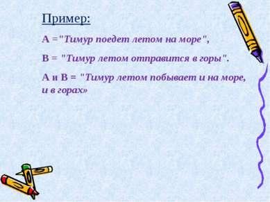 """Пример: А =""""Тимур поедет летом на море"""", В = """"Тимур летом отправится в горы""""...."""