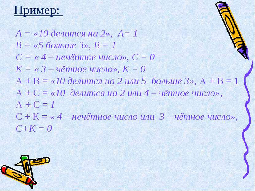 А = «10 делится на 2», А= 1 В = «5 больше 3», В = 1 С = « 4 – нечётное число»...