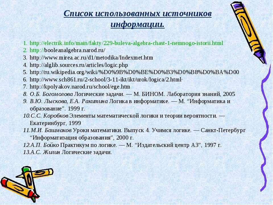 http://electrik.info/main/fakty/229-buleva-algebra-chast-1-nemnogo-istorii.ht...