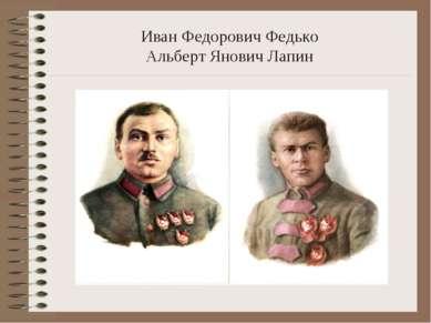 Иван Федорович Федько Альберт Янович Лапин