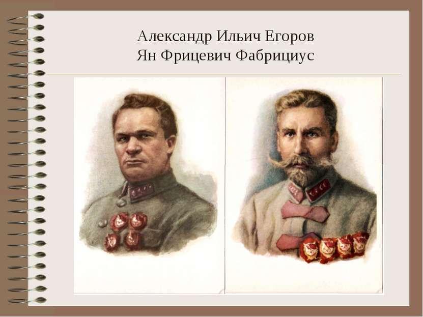 Александр Ильич Егоров Ян Фрицевич Фабрициус