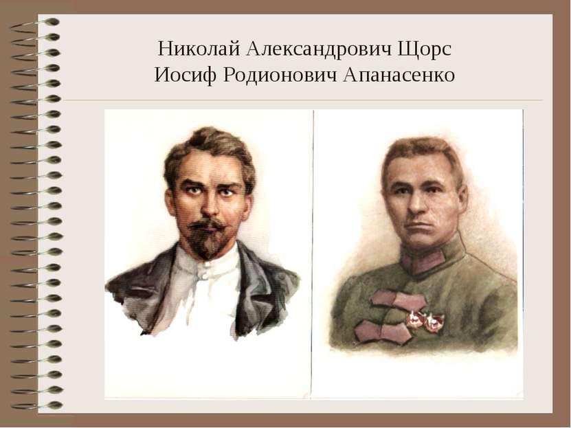 Николай Александрович Щорс Иосиф Родионович Апанасенко