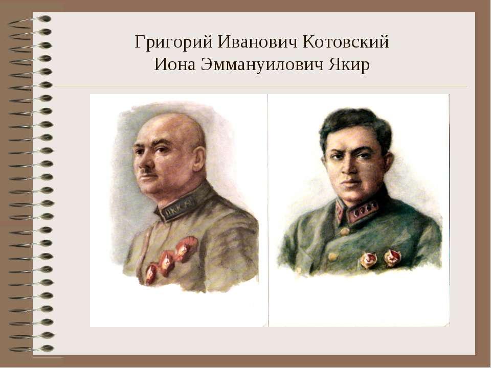 Григорий Иванович Котовский Иона Эммануилович Якир