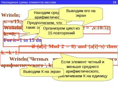 Writeln; s:=s/15; Writeln('Среднее арифметическое = ',s:10:5); k:=0; For i:=1...