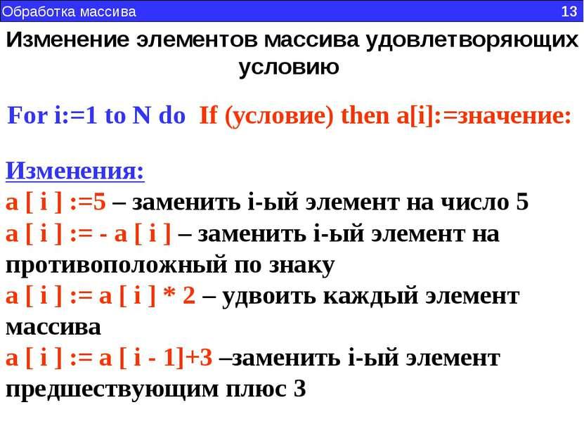 Изменение элементов массива удовлетворяющих условию For i:=1 to N do If (усло...