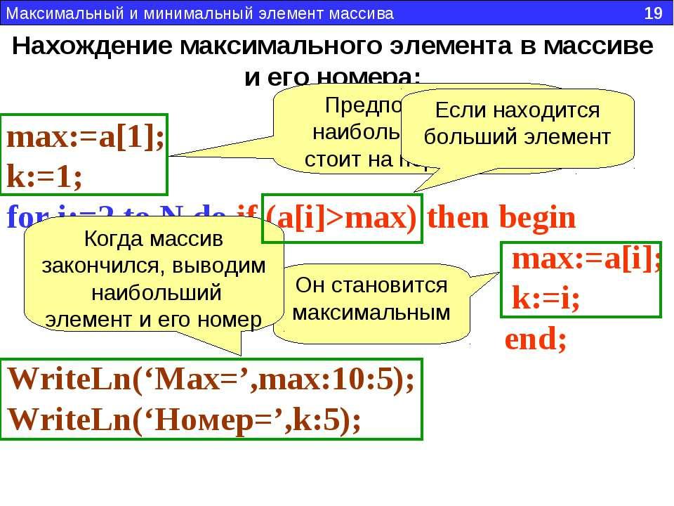 Нахождение максимального элемента в массиве и его номера: max:=a[1]; k:=1; fo...