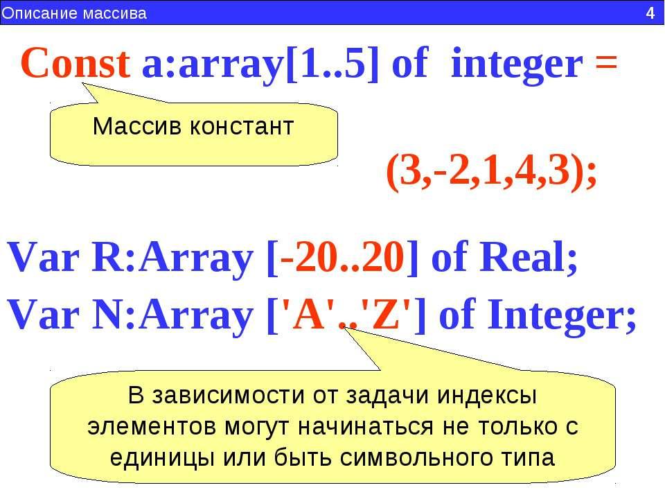 Сonst a:array[1..5] of integer = (3,-2,1,4,3); Массив констант Описание масс...