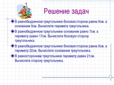 Решение задач В равнобедренном треугольнике боковая сторона равна 9см, а осно...