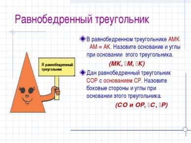 Равнобедренный треугольник В равнобедренном треугольнике АМК АМ = АК. Назовит...
