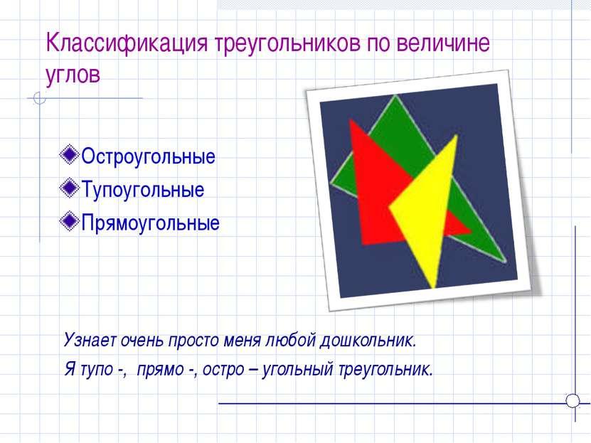 Классификация треугольников по величине углов Узнает очень просто меня любой ...