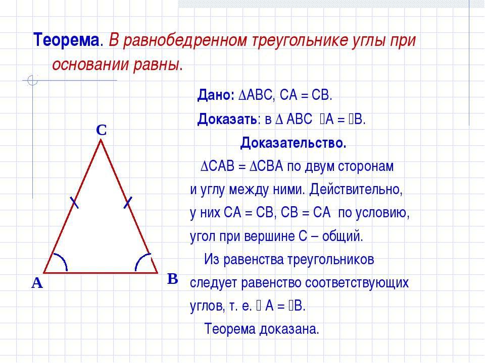 Теорема. В равнобедренном треугольнике углы при основании равны. Дано: ∆ABC, ...