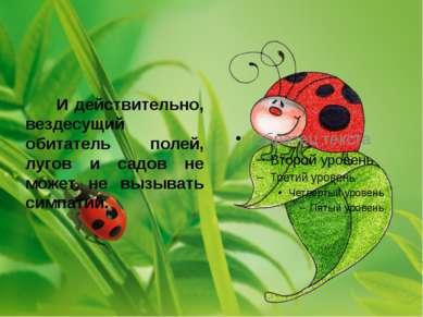 И действительно, вездесущий обитатель полей, лугов и садов не может не вызыва...