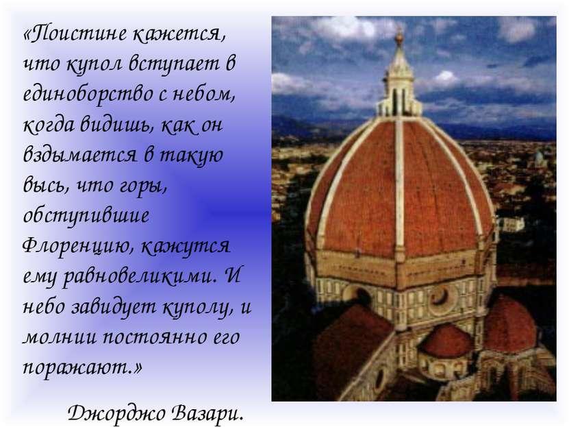 «Поистине кажется, что купол вступает в единоборство с небом, когда видишь, к...