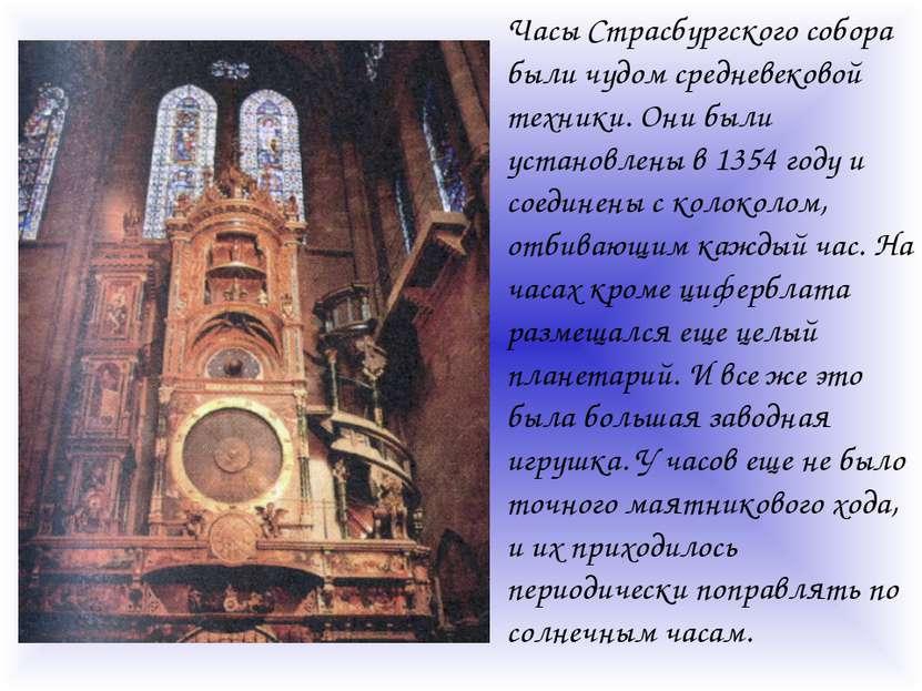 Часы Страсбургского собора были чудом средневековой техники. Они были установ...