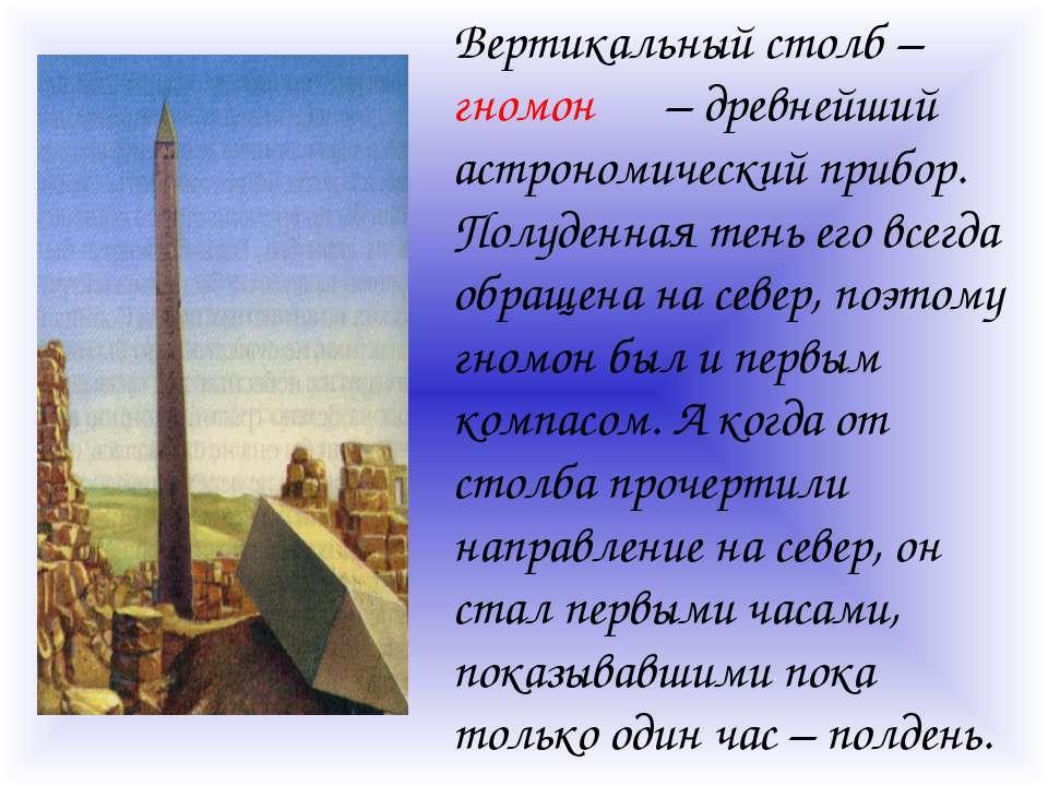 Вертикальный столб – гномон – древнейший астрономический прибор. Полуденная т...