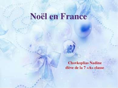 Noël en France Chovkoplias Nadine élève de la 7 «А» classe