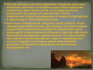 Многие молодые русские художники середины прошлого века были увлечены и покор...