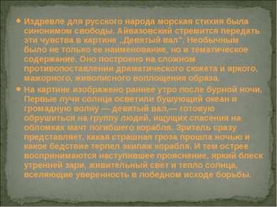 Издревле для русского народа морская стихия была синонимом свободы. Айвазовск...