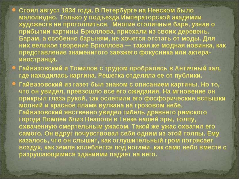 Стоял август 1834 года. В Петербурге на Невском было малолюдно. Только у подъ...