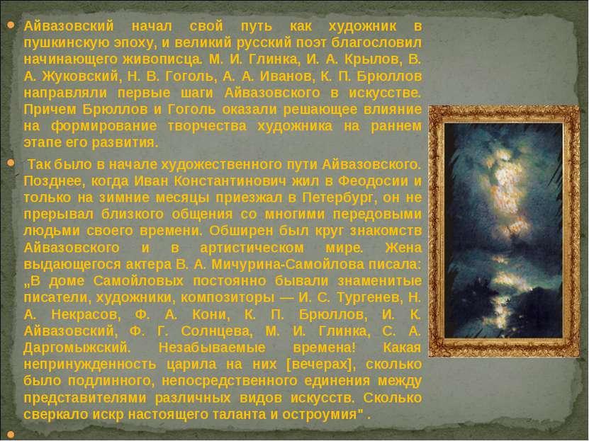Айвазовский начал свой путь как художник в пушкинскую эпоху, и великий русски...