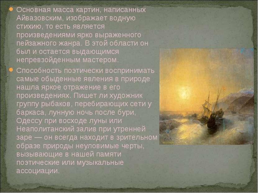 Основная масса картин, написанных Айвазовским, изображает водную стихию, то е...