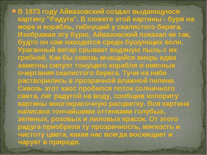 """В 1873 году Айвазовский создал выдающуюся картину """"Радуга"""". В сюжете этой кар..."""