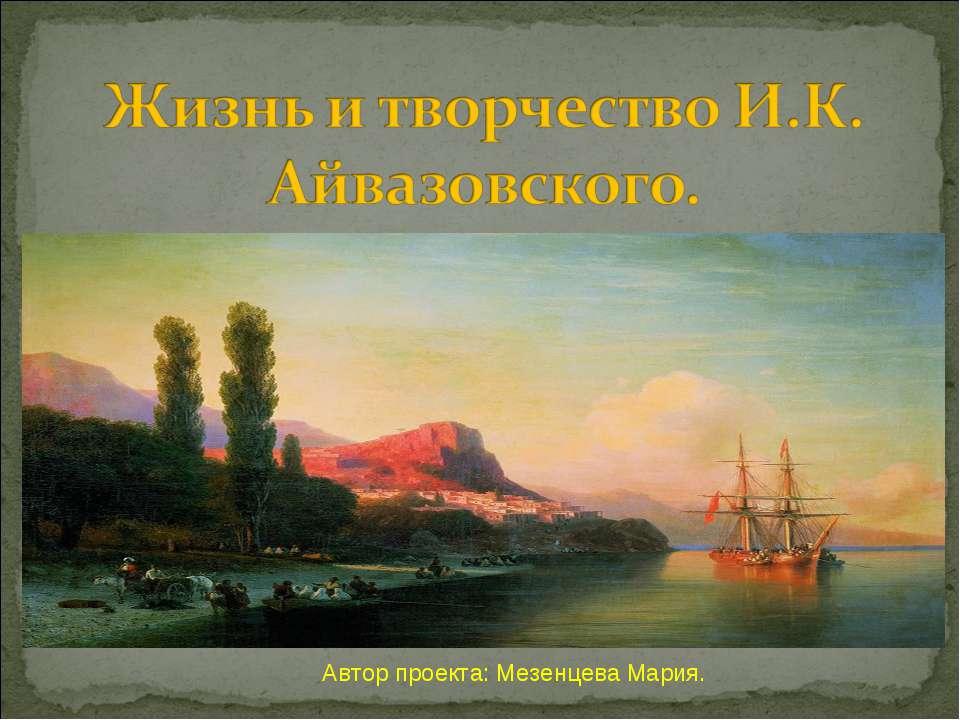 Автор проекта: Мезенцева Мария.