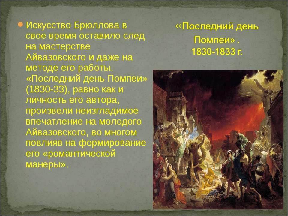 Искусство Брюллова в свое время оставило след на мастерстве Айвазовского и да...