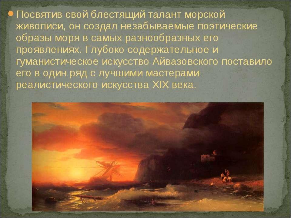 Посвятив свой блестящий талант морской живописи, он создал незабываемые поэти...
