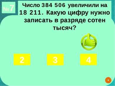 №7 Число 384 506 увеличили на 18 211. Какую цифру нужно записать в разряде со...