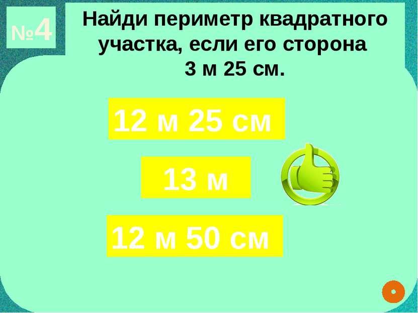 №4 Найди периметр квадратного участка, если его сторона 3 м 25 см. 12 м 25 см...