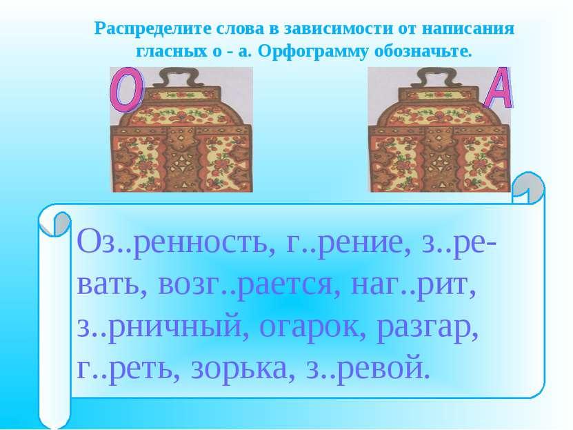 Распределите слова в зависимости от написания гласных о - а. Орфограмму обозн...