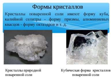 Формы кристаллов Кристаллы поваренной соли имеют форму куба, калийной селитры...