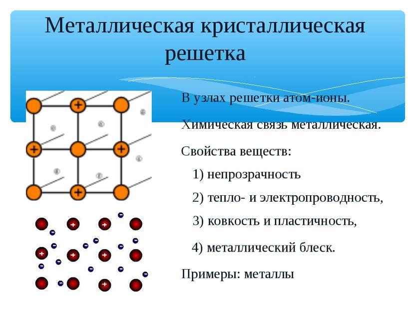 Металлическая кристаллическая решетка В узлах решетки атом-ионы. Химическая с...