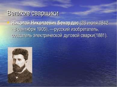 Великие сварщики Николай Николаевич Бенардос (26июля 1842 - 8сентября1905)...