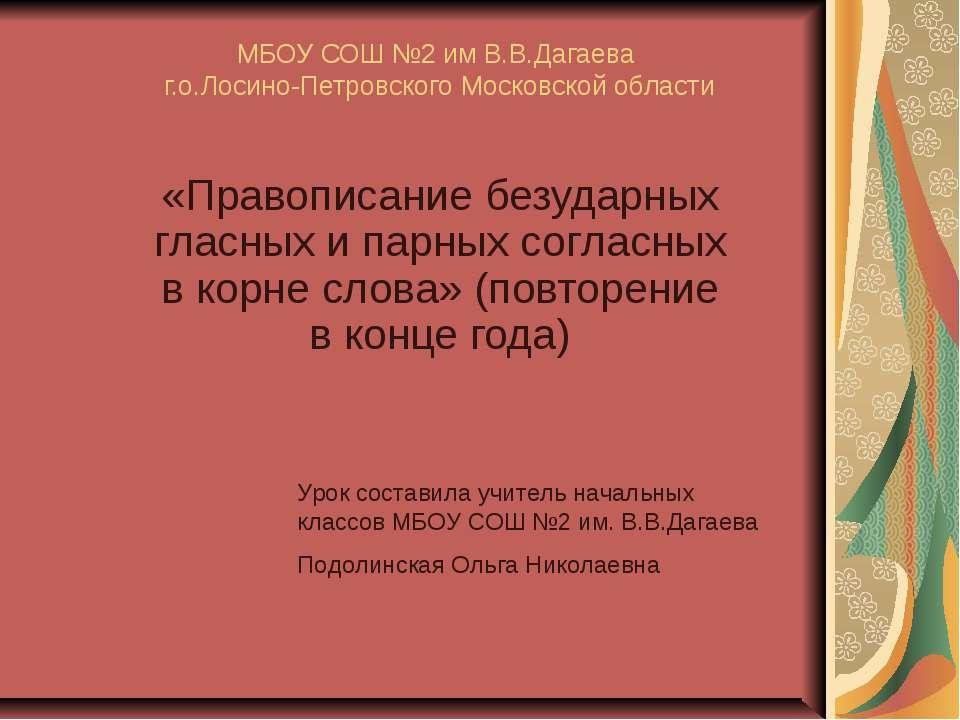 МБОУ СОШ №2 им В.В.Дагаева г.о.Лосино-Петровского Московской области «Правопи...