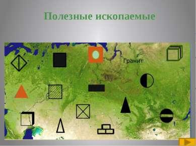 1. Как различаются горные породы по происхождению? 2. Как образуются магматич...