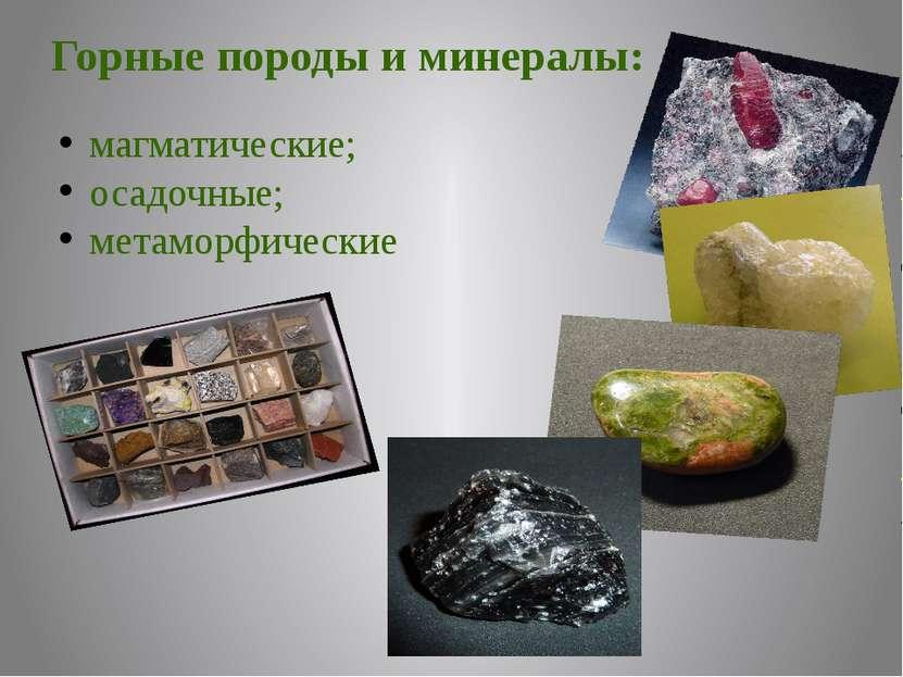 Горные породы и минералы: магматические; осадочные; метаморфические