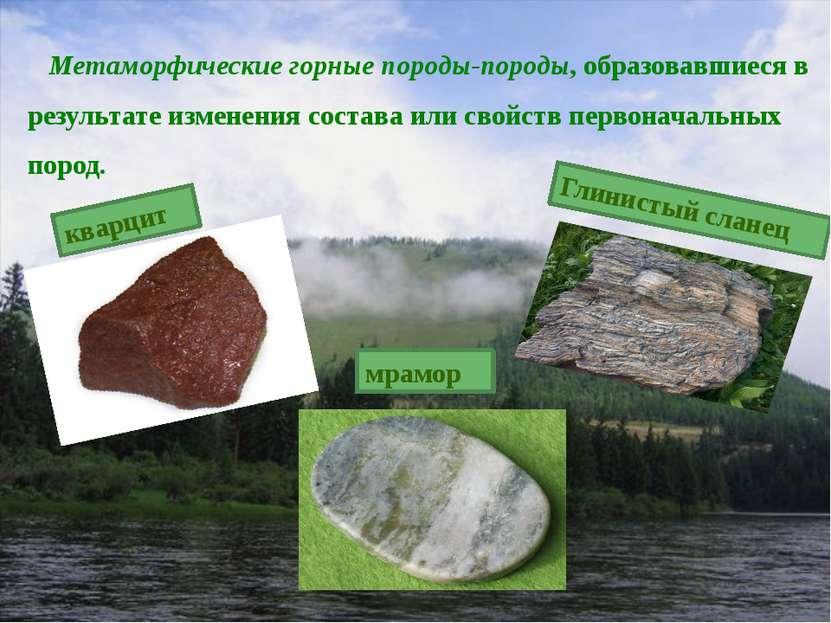 Метаморфические горные породы-породы, образовавшиеся в результате изменения с...