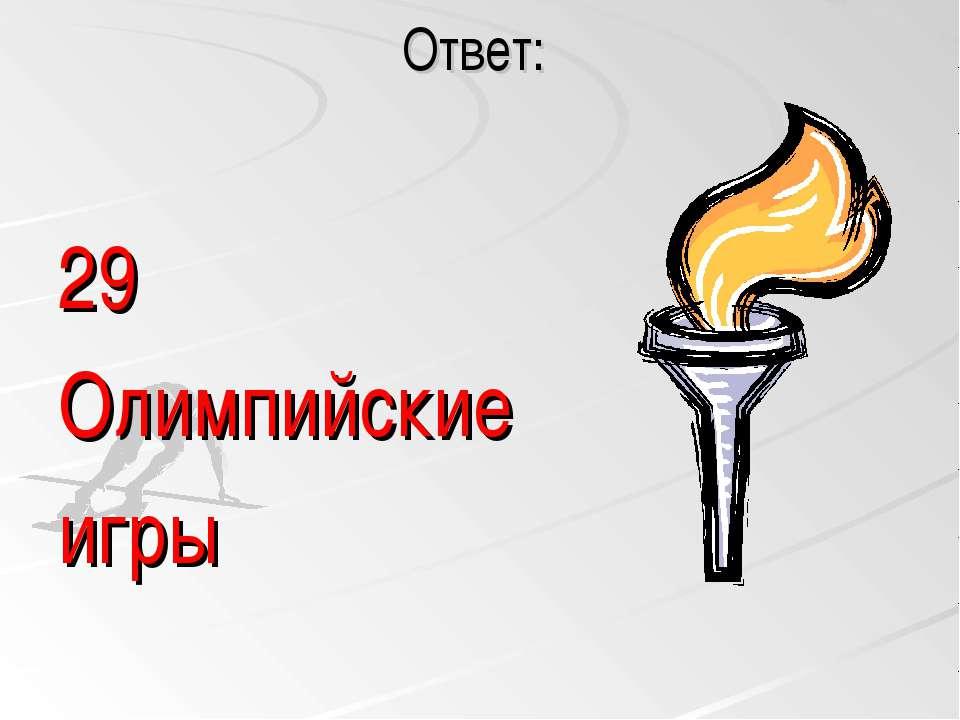 Ответ: 29 Олимпийские игры