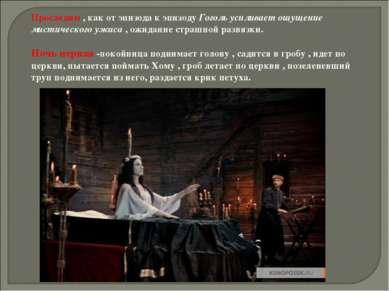 Проследим , как от эпизода к эпизоду Гоголь усиливает ощущение мистического у...